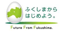 ふくしまから はじめよう。 - Future From Fukushima -