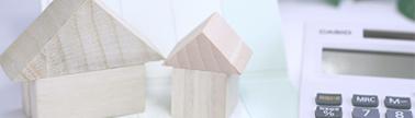 家づくりの流れ(8) 融資